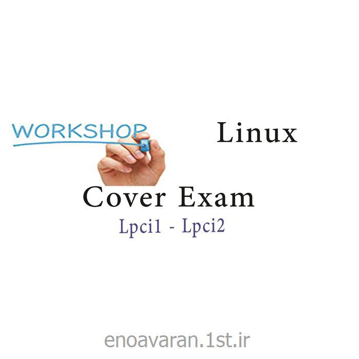آموزش ورک شاپ لینوکس LINUX