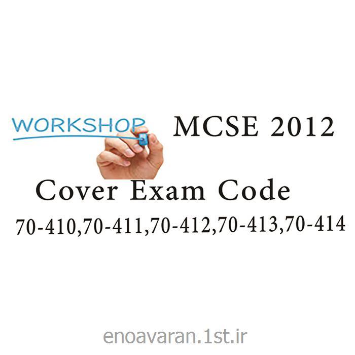 آموزش ورک شاپ ام سی اس ای MCSE2012