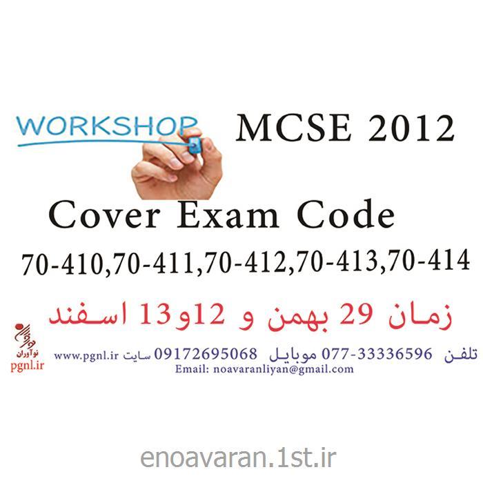 عکس آموزش و تربیتآموزش ورک شاپ ام سی اس ای workshop MCSE 2012