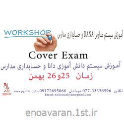 آموزش ورک شاپ ام سی اس ای workshop MCSE 2012