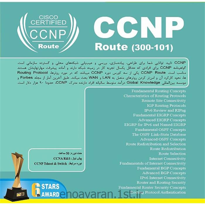 آموزش سی سی ان پی CCNP