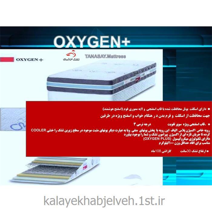 عکس تشکتشک طبی فنری تن آسای مدل اکسیژن پلاس