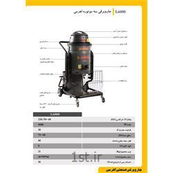 جاروبرقی اهرمی 3 موتوره سوپاپ دار صنعتی البرز