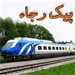 عکس بلیط (بلیت)بلیط قطار رجاء و سفیرریل و جوپار