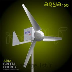 عکس ژنراتور های انرژی پاکتوربین بادی arya 160