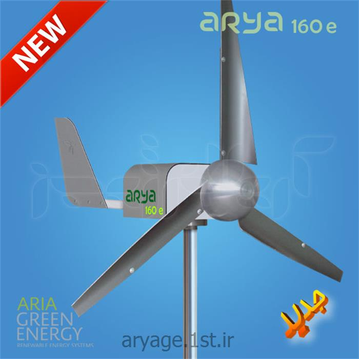 عکس ژنراتور های انرژی پاکتوربین بادی arya 160 e