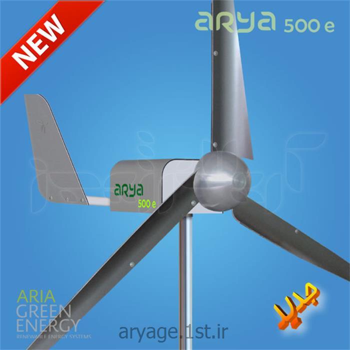 عکس ژنراتور های انرژی پاکتوربین بادی arya 500 e