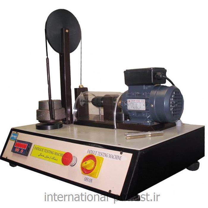 دستگاه تست خستگی کمپانی پارس طب نوین