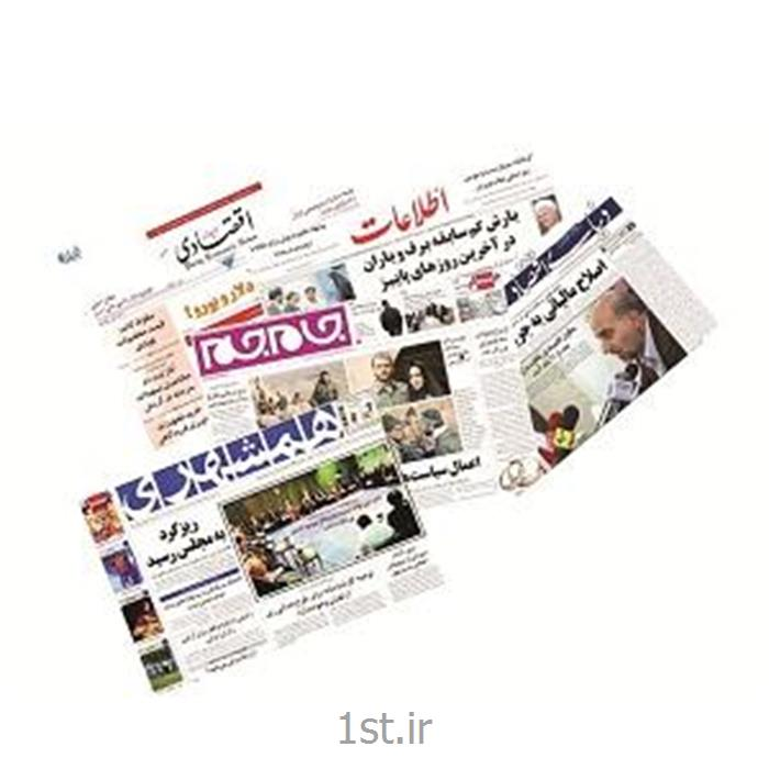 عکس تبلیغات روزنامه ایپذیرش آگهی در روزنامه های سراسری