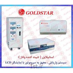 عکس سایر لوازم و تجهیزات الکترونیکیاستابیلایزر ( تثبیت کننده ولتاژ ) گلدستار مدل GOLDSTAR LG-3P-50K