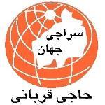 لوگو شرکت سراجی جهان