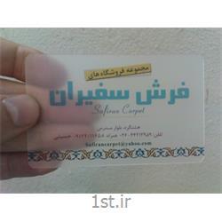 عکس سایر خدمات چاپچاپ کارت ویزیت ترنسپرنت ( شیشه ای ) - نیمه شفاف 500 میکرون