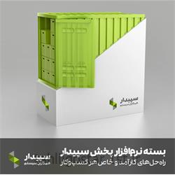 عکس خدمات حسابدارینرم افزار حسابداری سپیدار همکاران سیستم نسخه پخش مویرگی