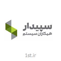 عکس خدمات حسابدارینرم افزار سفارشات و خرید خارجی سپیدار همکاران سیستم