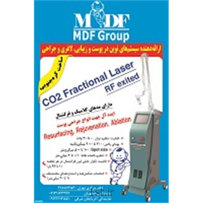 دستگاه جوانسازی پوست CO2 FRACTIONAL LASER