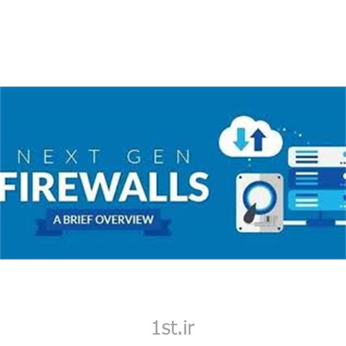 فایروال نسل جدید NGFW - Next Generation