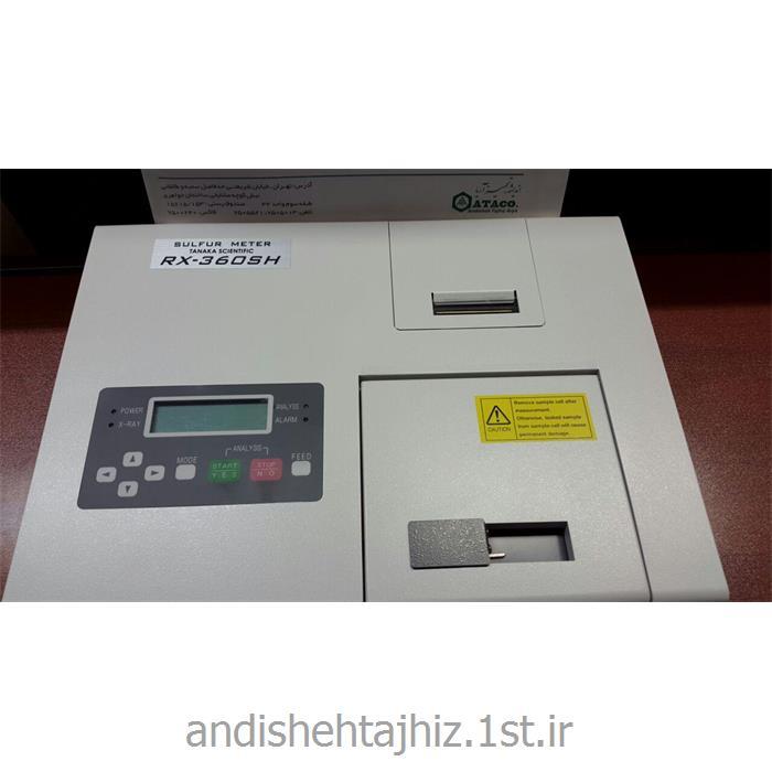 http://resource.1st.ir/CompanyImageDB/3a2c79a7-6eae-40fc-85f7-0ec0edff8406/Products/a4e737a5-c3c1-4c6e-866a-e9d540f2fc85/1/550/550/تاناکا-سولفور-آنالایزر--مدل-RX360SH-مطابق-ASTM-D4294.jpg