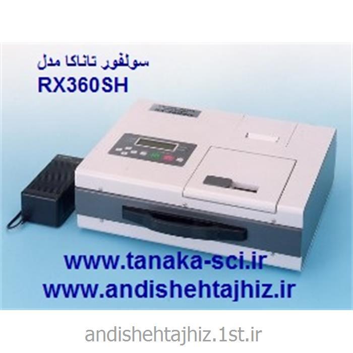 http://resource.1st.ir/CompanyImageDB/3a2c79a7-6eae-40fc-85f7-0ec0edff8406/Products/a4e737a5-c3c1-4c6e-866a-e9d540f2fc85/3/550/550/تاناکا-سولفور-آنالایزر--مدل-RX360SH-مطابق-ASTM-D4294.jpg
