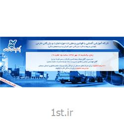 کارگاه آموزشی آشنایی با قوانین و مقررات حوزه تجارت و بازرگانی