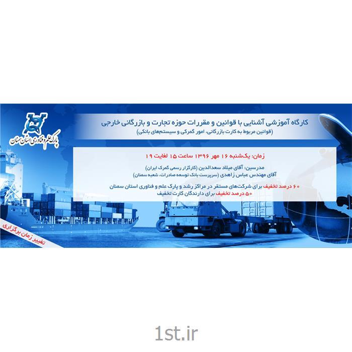 عکس آموزش و تربیتکارگاه آموزشی آشنایی با قوانین و مقررات حوزه تجارت و بازرگانی