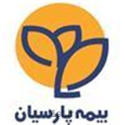 بیمه شخص ثالث بیمه پارسیان شهرک صنعتی شمس آباد نمایندگی مهجور کد513270