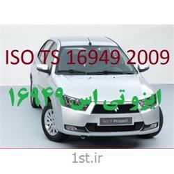 مشاوره سیستم مدیریت کیفیت در صنایع خودرو ISO - TS16949