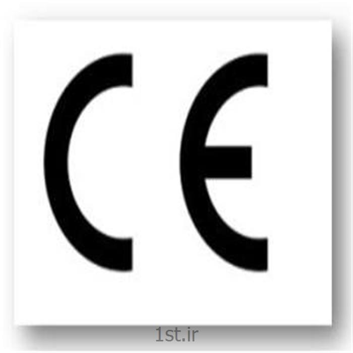 مشاوره دریافت گواهی محصول اروپا ( CE ) - مجوز صادرات محصول به اروپا<