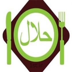 عکس مشاوره مدیریتخدمات مشاوره دریافت نشان حلال (استاندارد غذای حلال)