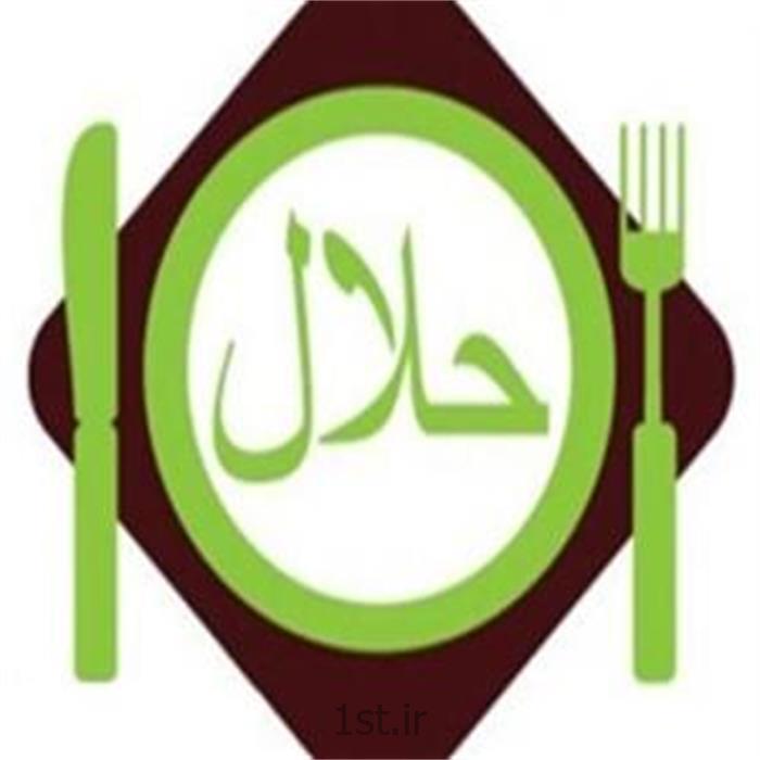 خدمات مشاوره دریافت نشان حلال (استاندارد غذای حلال)