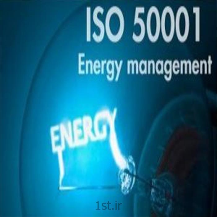 عکس مشاوره مدیریتمشاوره سیستم مدیریت انرژی 50001 (استاندارد ایزو 50001)