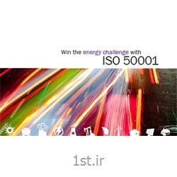 مشاوره سیستم مدیریت انرژی 50001 (استاندارد ایزو 50001)
