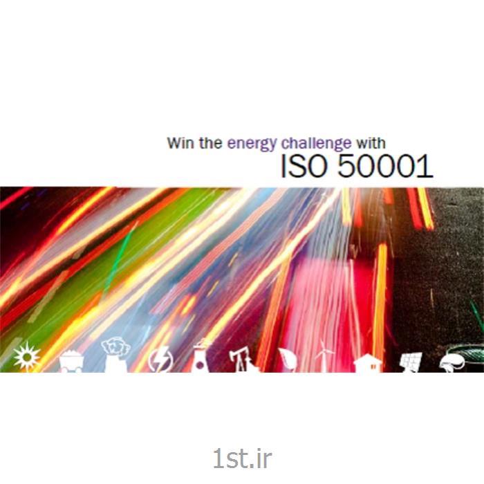 مشاوره سیستم مدیریت انرژی 50001 (استاندارد ایزو 50001)<
