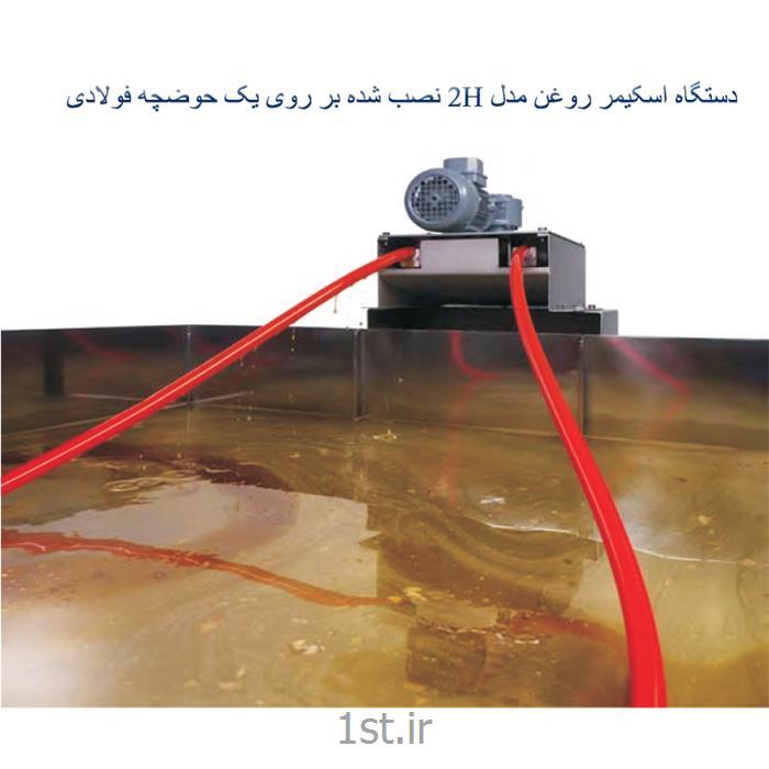 عکس دستگاه تصفیه روغن / نفتجداکننده روغن مدل 2H ساخت آلمان