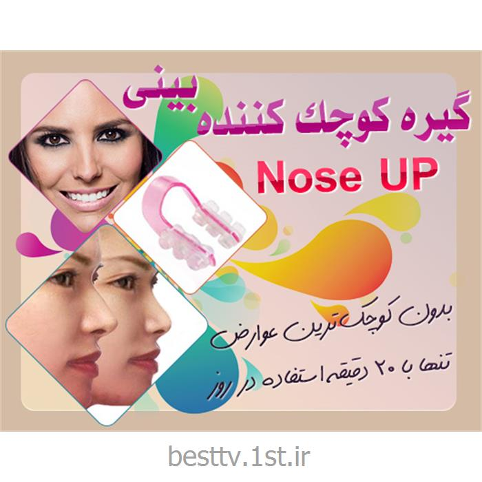 گیره فرم دهنده و کوچک کننده بینی Nose UP