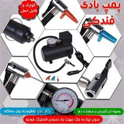 عکس سایر تجهیزات وسایل نقلیهپمپ باد فندکی خودرو ، مینی پمپ باد همراه اتومبیل