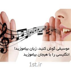 عکس آموزش و تربیتدوره آموزش زبان انگلیسی با موسیقی Learn English through music