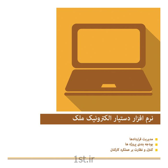 http://resource.1st.ir/CompanyImageDB/3deb1629-c2ea-440a-99d6-827b82c3c4d4/Products/3afdf349-08db-4c6f-92f6-4ee1e2f17021/3/550/550/نرم-افزار-های-جامع-و-یکپارچه-مالی-ملک.jpg