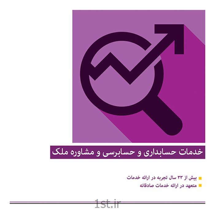 http://resource.1st.ir/CompanyImageDB/3deb1629-c2ea-440a-99d6-827b82c3c4d4/Products/3afdf349-08db-4c6f-92f6-4ee1e2f17021/4/550/550/نرم-افزار-های-جامع-و-یکپارچه-مالی-ملک.jpg
