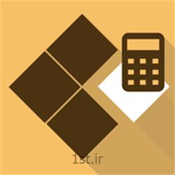 نرم افزار حسابداری مالی ملک