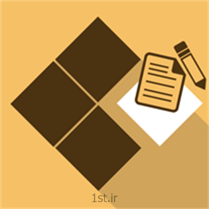 نرم افزار اموال سازمانی ملک