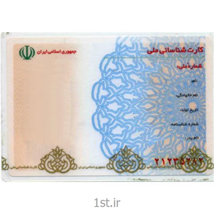 ترجمه کارت ملی قدیمی و هوشمند