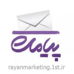 سامانه ارسال و دریافت پیامک