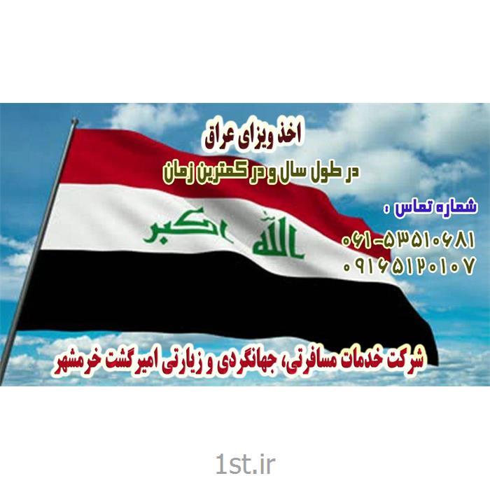 ویزای عراق در کمترین زمان