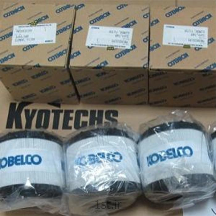 فیلتر کوبلکو - KOBELCO PART NUMBER YN52V01011P2