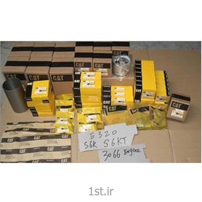 لوازم تعمیر موتوری کاترپیلار مدل     -     CATERPELLAR 3066