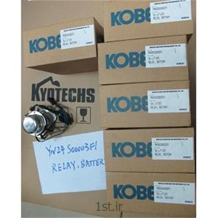 قطع کن باطری دستگاههای کوبلکو     -     KOBELCO PART YN24S00003F1
