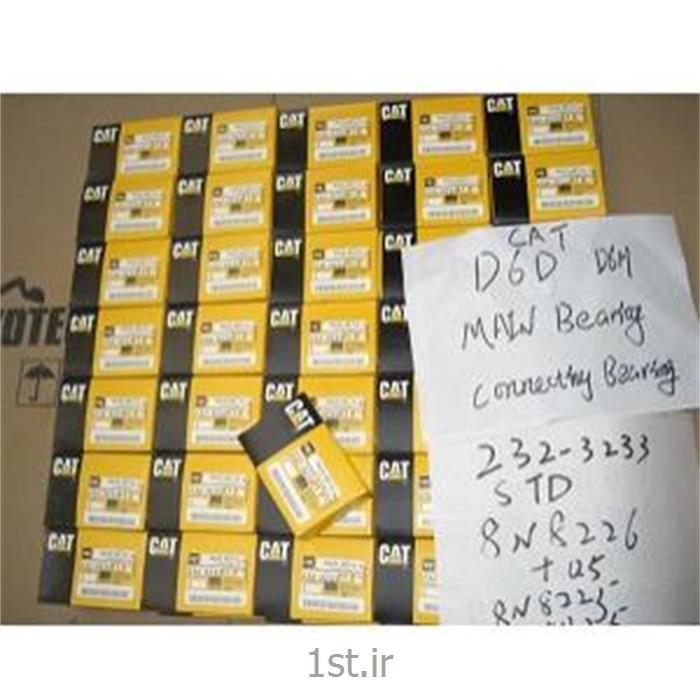 یاتاقان موتور  کاترپیلار سایز استاندارد    -     CATERPILLAR D6-D6H PART 232-3233
