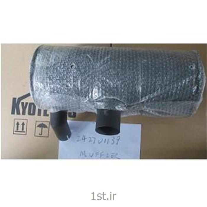 اگزوز  موتور  کوبلکو   -    KOBELCO MUFFLER PART NUMBER 2427U1139