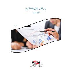 عکس تدوین و طراحی نرم افزار سفارشینرم افزار جامع داشبورد مدیریت نادین (تحت وب)