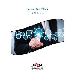 نرم افزار  جامع مدیریت دانش نادین